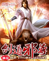 仙武世界大反派
