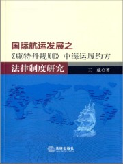 国际航运发展之《鹿特丹规则》中海运履约方法律制度研究